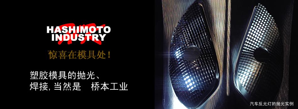 惊喜在模具处! 塑胶模具的抛光、 焊接,当然是  桥本工业