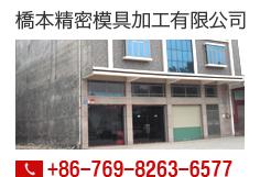 橋本精密模具加工株式会社|0769-8263-6577