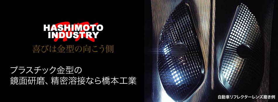 喜びは金型の向こう側 プラスチック金型の鏡面研磨、精密溶接なら橋本工業
