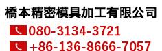 株式会社 橋本工業|06-6701-5219