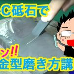 Hashimoto original carbon grindstone How to polish.