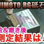 Hashimoto original RG grindstone How to polish.