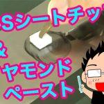 HK-S sheet How to polish.