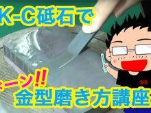 HK-C砥石金型磨き方動画
