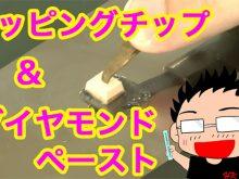 ラッピングチップ&ダイヤペースト金型鏡面磨き方動画