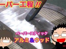 ペーパースティック金型磨き動画