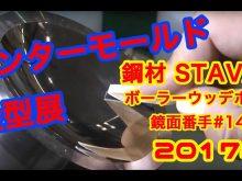 株式会社橋本工業インターモールド2017