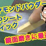 HK-Pシートスティック&ダイヤモンドパウダー