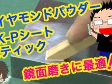 ダイヤモンドパウダー&Pシートスティック金型鏡面磨き方動画