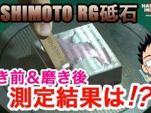 RG砥石金型磨き方動画
