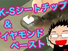 HK-Sシート&ダイヤペースト金型鏡面磨き方動画