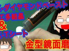 Tシート金型鏡面磨き方動画