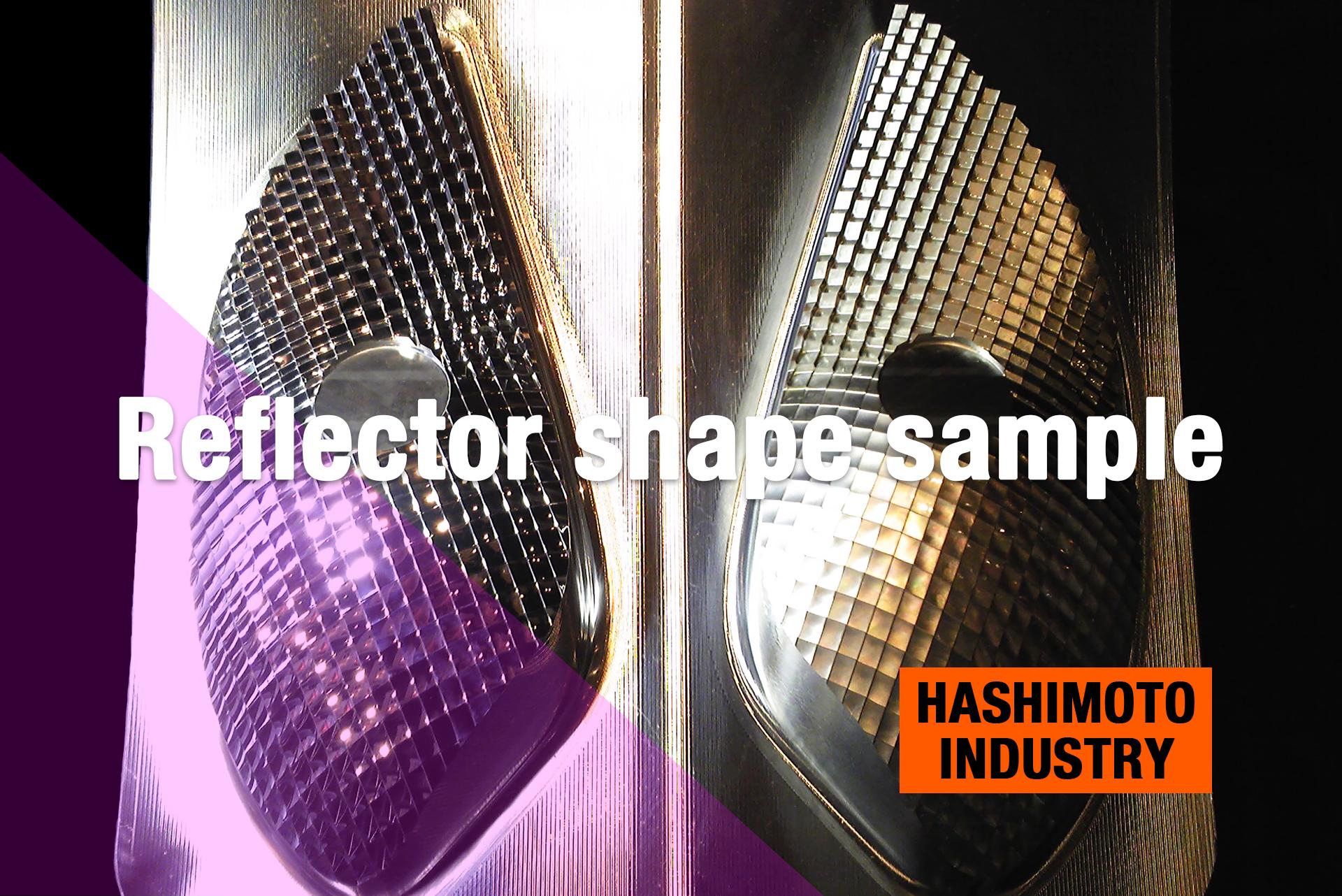 リフレクター形状金型鏡面磨きサンプル