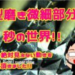 0.1秒の微細金型磨きの世界!!