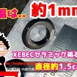 XEBECを使用して直径約1.5cm磨き幅約1mmの金型を磨く