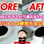 XEBECを使用しての磨き方法!!橋本工業オリジナルの工具の使用方法も見れちゃいます!!