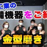 金型磨き課で使用している設備機器のご紹介!!大阪で金型磨き、鏡面磨き、溶接、技術修得のサポート磨き道具の販売やってますby橋本工業